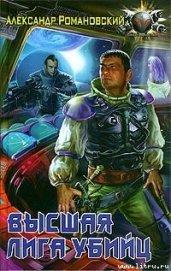 Высшая лига убийц - Романовский Александр  Георгиевич