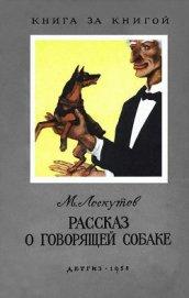 Рассказ о говорящей собаке (с илл.) - Лоскутов Михаил Петрович