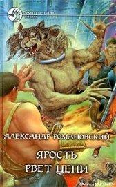 Ярость рвет цепи - Романовский Александр  Георгиевич