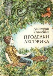 Проделки Лесовика - Ольченко Дмитрий