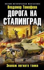 Дорога на Сталинград. Экипаж легкого танка - Тимофеев Владимир