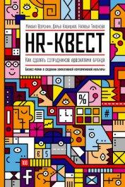 HR-квест
