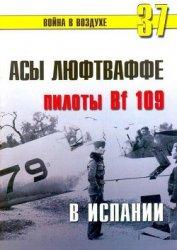 Асы люфтваффе пилоты Bf 109 в Испании - Иванов С. В.