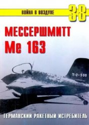 Me 163 ракетный истребитель Люфтваффе - Иванов С. В.