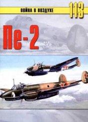 Пе-2 - Иванов С. В.