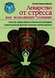 Книга Лекарство от стресса, или Исцеляющее сознание - Автор Скерлок-Дюрана Сюзанна