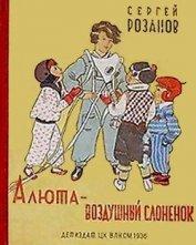 Алюта — воздушный слоненок - Розанов Сергей Григорьевич