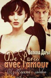 De Paris avec l'amour (СИ) - Волкова Дарья