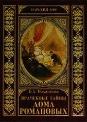Врачебные тайны дома Романовых