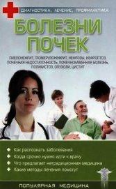 Книга Болезни почек - Автор Трофимов С.