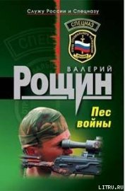 Пес войны - Рощин Валерий Георгиевич