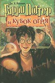 Гарри Поттер и Кубок огня (с илл. из фильма)