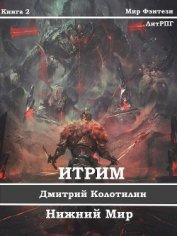 "Нижний Мир (СИ) - Колотилин Дмитрий ""ДимКо"""