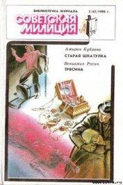 Трясина - Росин Вениамин