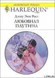Любовная паутина - Росс Джоу Энн