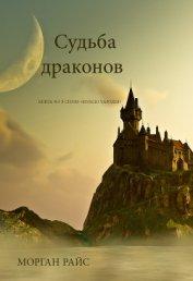 Судьба драконов - Райс Морган
