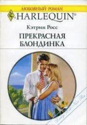 Прекрасная блондинка - Росс Кэтрин