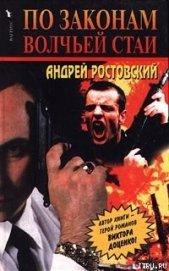 По законам волчьей стаи - Ростовский Андрей