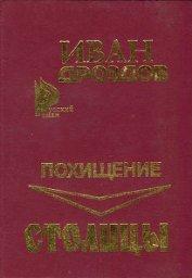 Похищение столицы - Дроздов Иван Владимирович