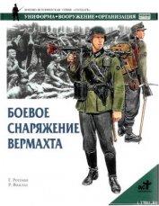 Боевое снаряжение вермахта 1939-1945 гг. - Роттман Гордон Л.