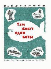 Там живут одни киты - Сахарнов Святослав
