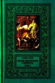 Приключения Гаррета. том.1