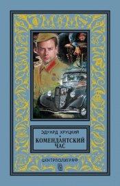 Комендантский час (сборник) - Хруцкий Эдуард Анатольевич