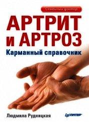 Артрит и артроз. Профилактика и лечение - Рудницкая Людмила