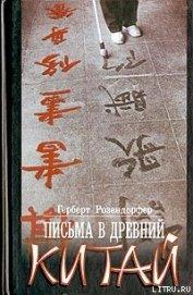 Письма в древний Китай - Розендорфер Герберт