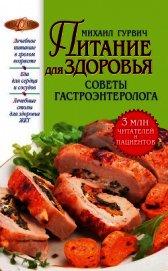 Книга Питание для здоровья - Автор Гурвич Михаил Меерович