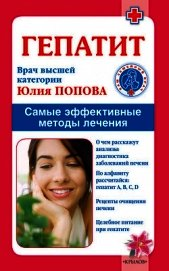Книга Инсульт. Самые эффективные методы лечения - Автор Попова Юлия Сергеевна