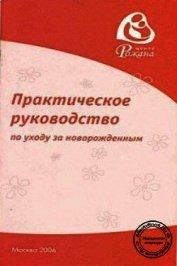 Книга Практическое руководство по уходу за новорожденным - Автор Царегерадская Жанна Владимировна
