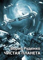 Чистая планета - Руденко Борис Антонович