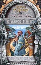 Те, кто против нас - Руденко Борис Антонович