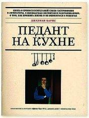 Книга Педант на кухне - Автор Барнс Джулиан Патрик