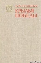 Крылья Победы - Руденко Сергей Игнатьевич