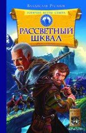 Рассветный шквал - Русанов Владислав Адольфович
