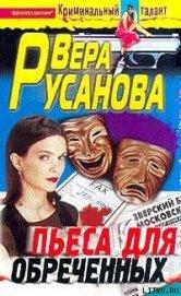 Пьеса для обреченных - Русанова Вера