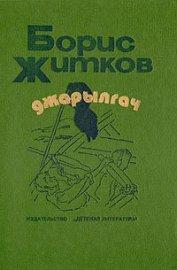 Джарылгач (сборник)