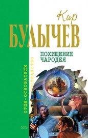 Журавль в руках - Булычев Кир
