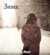 Зима (СИ)