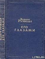 Книга Его глазами - Автор Рузвельт Эллиот