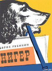 Нигер. История жизни одной собаки - Рябинин Борис Степанович