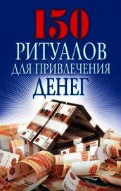 150 ритуалов для привлечения денег - Романова Ольга Николаевна