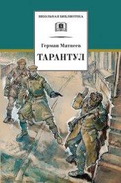 Тарантул (илл. Н. Кочергина)