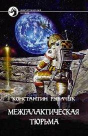 Межгалактическая тюрьма - Рыбачук Константин