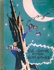 Гак и Буртик в стране бездельников (илл. Ю.Смольникова)