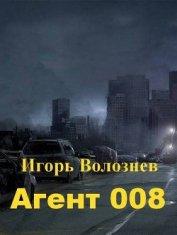 Агент 008 (СИ) - Волознев Игорь Валентинович