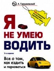 Я не умею водить - Громаковский Алексей Алексеевич