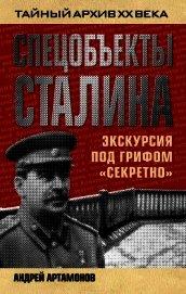 Спецобъекты Сталина. Экскурсия под грифом «секретно»